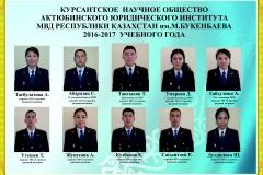 КНО 2016-18