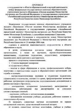 Омская академия РФ 1 лист