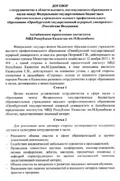 Оренбуржский университет РФ 1 лист