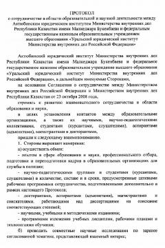 Уральский юридический институт 1 лист