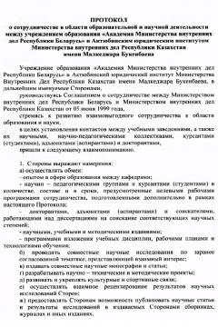 Академия Беларусь 1 лист