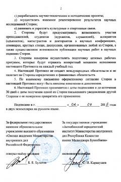 Омская академия РФ 2 лист