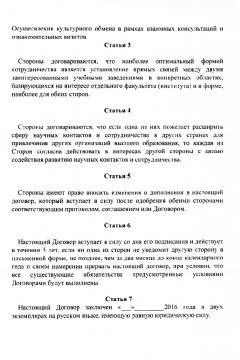 Оренбуржский университет РФ 2 лист