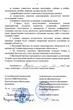 Уральский юридический институт 2 лист