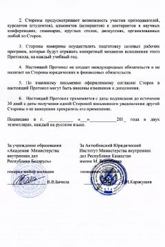 Академия Беларусь 2 лист