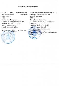 Оренбуржский университет РФ 3 лист
