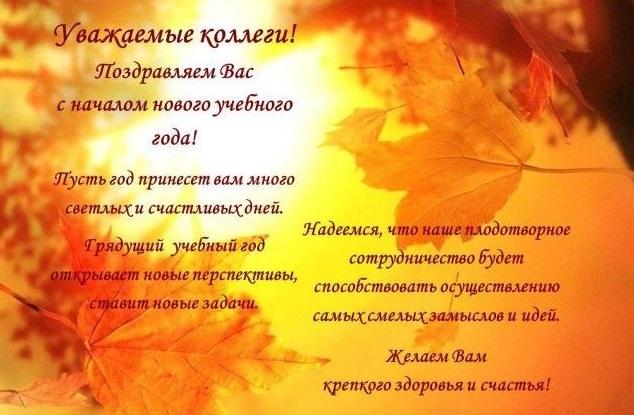 Короткие поздравления с 1 сентября в прозе - Поздравок